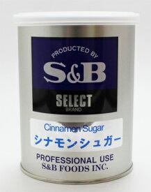 S&B セレクト シナモンシュガー 200g×6個(1ケース)