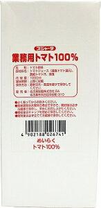 めいらく スジャータ 業務用トマトジュース 100% 1L×6本(1ケース)