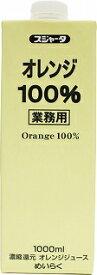 めいらく スジャータ 業務用オレンジジュース 100% 1L×6本(1ケース)