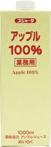 めいらく スジャータ 業務用アップルジュース 100% 1L×6本(1ケース) りんご