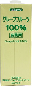 めいらく スジャータ 業務用グレープフルーツジュース 100% 1L×6本(1ケース)