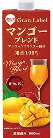 スジャータ マンゴーブレンド100 1000ml×6本(1ケース)【めいらくのマンゴージュース】