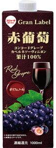 スジャータ 赤葡萄 1000ml【めいらくの赤ぶどうジュース】