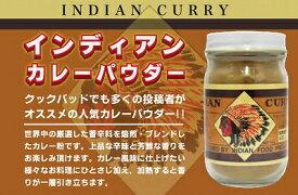 インデアン食品 純カレー粉 カレーパウダー 75g×12本(1ケース)