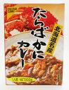 高島食品 たらばかにカレー 中辛 180g×10個(1ケース)