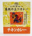 小野員裕の鳥肌の立つカレー チキンカレー 200g×10個(1ケース)