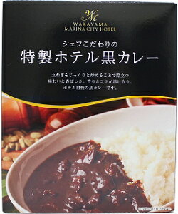 和歌山マリーナシティ シェフこだわりの特製ホテル黒カレー 1人前 220g