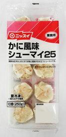[冷凍] ニッスイ かに風味シューマイ 10個(250g)×12袋(1ケース) しゅうまい