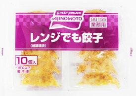 [冷凍] 味の素 レンジでも餃子 16g×10個