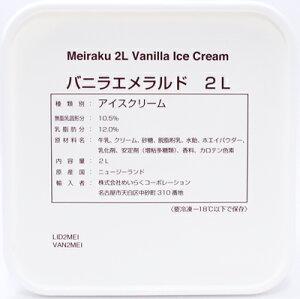 [冷凍] めいらく 業務用アイスクリーム バニラエメラルド 2L×6個(1ケース)