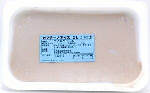 [冷凍] めいらく 業務用アイス カプチーノ 2L