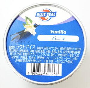 [冷凍] ブルーシール バニラアイス 90ml×16個(1ケース)
