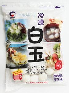 [冷凍] 火乃国食品 白玉 280g