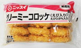 [冷凍] ニッスイ 業務用 クリーミーコロッケ (えび入り)900g