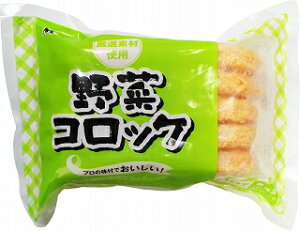 [冷凍] 野菜コロッケ 10個入(60g×10)