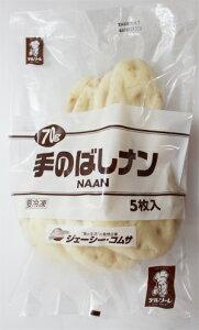 [冷凍] ジェーシーコムサ 手のばしナン 70g×5枚入