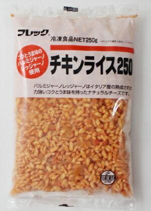 [冷凍] 味の素 フレック チキンライス 250g×20袋(1ケース)