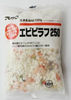 [冷凍] 味の素 フレック エビピラフ 250g×20袋(1ケース)