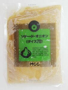 [冷凍] MCC ソテー ド オニオン ダイス70 1kg