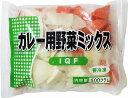 [冷凍] カレー用野菜ミックス 500g