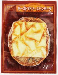[冷凍] アクト中食 業務用 チーズトマトソースハンバーグ 130g×20袋