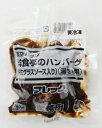 [冷凍] 味の素フレック 洋食亭のハンバーグ ドミグラスソース入り 180g