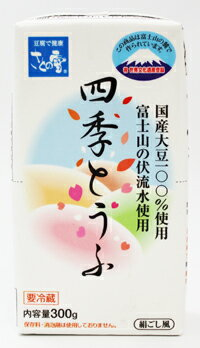 《冷蔵》 さとの雪食品 国産大豆使用 四季とうふ 300g