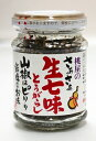 桃屋のさぁさぁ 生七味とうがらし 山椒はピリり結構なお味 55g×12個(1ケース)