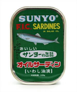 サンヨー オイルサーディン S3B号缶105g×25個(1ケース)
