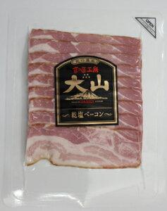 《冷蔵》 大山ハム 乾塩ベーコン 80g