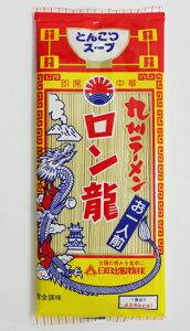 日の出製粉 ロン龍ラーメン122g×15袋(1ケース) ノンフライ麺