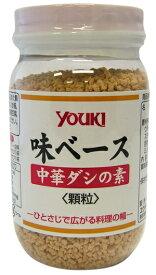 ユウキ 味ベース 中華ダシの素 130g