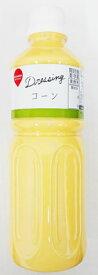 めいらく 業務用 コーンドレッシング 600ml (賞味期限2020.9.30)
