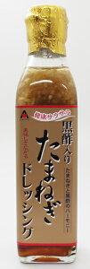 アジア食品 黒酢入りたまねぎドレッシング 200ml