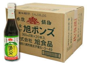 旭ポンズ 360ml×20本(1ケース)旭ポン酢 旭ぽん酢
