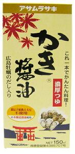 アサムラサキ かき醤油卓上用 化粧箱入150ml×20本(1ケース)