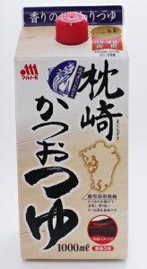 マルトモ 枕崎かつおつゆK 1000ml×10本(1ケース)