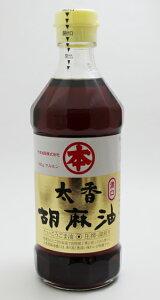 マルホン 濃口 太香胡麻油 450g×12本(1ケース)ごま油 ゴマ油
