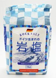 Rock Salt ドイツ生まれの岩塩 1kg