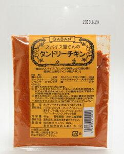 GABAN ギャバン スパイス屋さんのタンドリーチキン40g×10袋(1ケース)