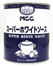 MCC 業務用スーパーホワイトソース 1号缶 2.9kg