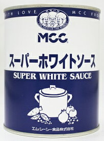 MCC 業務用スーパーホワイトソース 2号缶 800g×12缶(1ケース)