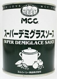 MCC 業務用スーパーデミグラスソース 2号缶 840g