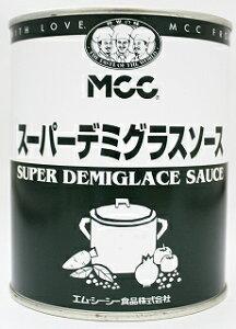 MCC 業務用スーパーデミグラスソース 2号缶 840g×12缶(1ケース)