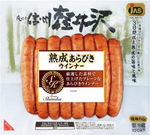 《冷蔵》 信州ハム 爽やか信州軽井沢 熟成あらびきポークウインナー 160g