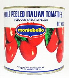 モンテベッロ 業務用ホールトマト缶 2.55kg×6缶(1ケース)