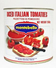 モンテベッロ 業務用ダイストマト缶 2.55kg×6缶(1ケース) カットトマト
