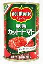デルモンテ 完熟カットトマト缶 400g×24缶(1ケース)