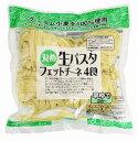 サンヨーフーズ 丸め 生パスタ フェットチーネ 4食入×12袋(1ケース)