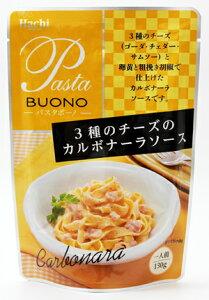 ハチ食品 パスタボーノ3種のチーズのカルボナーラソース 130g